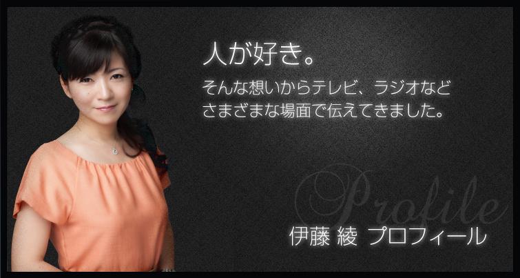 伊藤 綾 プロフィール